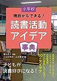 小学校 明日からできる!  読書活動アイデア事典