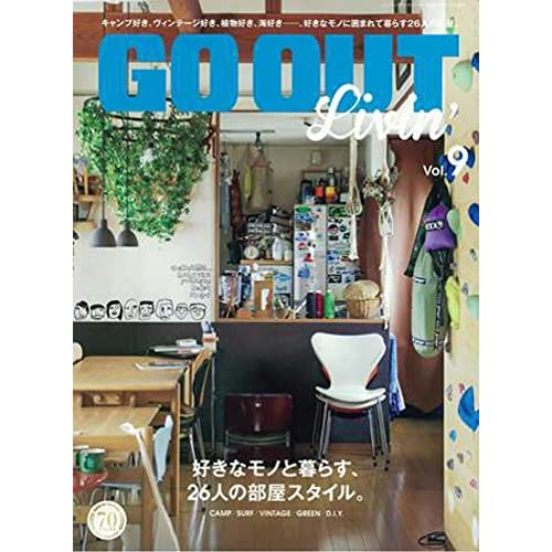 GO OUT Livin' Vol.9 (別冊GO OUT)