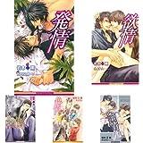 発情シリーズ 1-9巻 新品セット