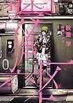 禁猟六区(0) (ヒーローズコミックス)