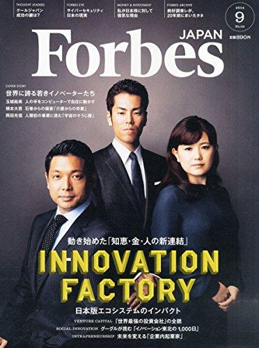 フォーブスジャパン 2014年 09月号 [雑誌]の詳細を見る