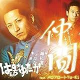 仲間 (feat. Yu-Ki)