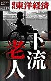 下流老人―週刊東洋経済eビジネス新書No.137