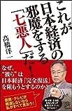 これが日本経済の邪魔をする「七悪人」だ! (SB新書)