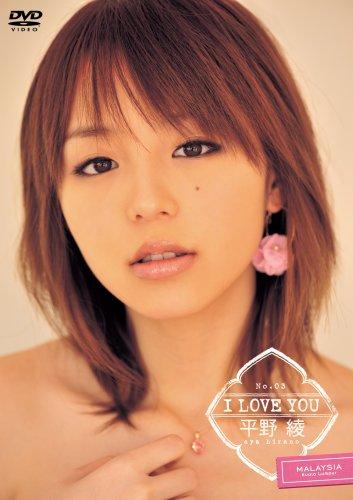 平野綾 I LOVE YOU [DVD]