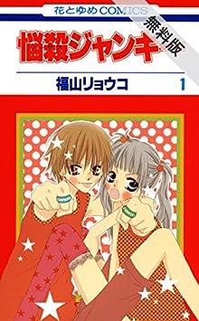 悩殺ジャンキー【期間限定無料版】 1 (花とゆめコミックス)