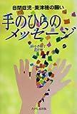 手のひらのメッセージ―自閉症児・美津穂の願い