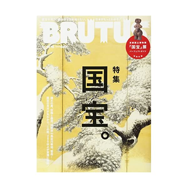 BRUTUS(ブルータス) 2017年 10/1...の商品画像
