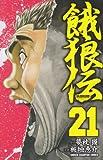 餓狼伝 21 (少年チャンピオン・コミックス)