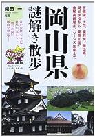 岡山県謎解き散歩 (新人物文庫)