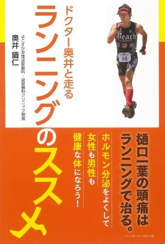 ドクター奥井と走るランニングのススメの詳細を見る