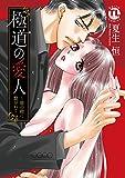 極道の愛人~龍の楔に繋がれて (ダイトコミックス TLシリーズ 467)