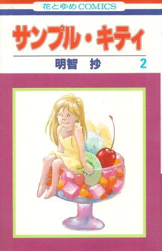 サンプル・キティ 第2巻 (花とゆめCOMICS)の詳細を見る