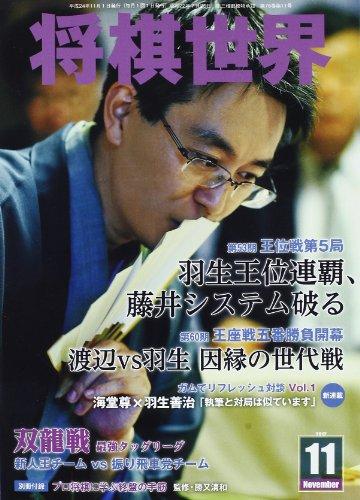 将棋世界 2012年 11月号 [雑誌]の詳細を見る