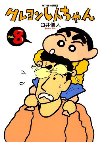 クレヨンしんちゃん : 8 (アクションコミックス)