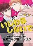 recottia selection 吉尾アキラ編1 vol.3 (B's-LOVEY COMICS)