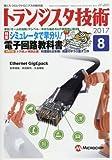 トランジスタ技術 2017年 8月号 -