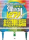 ピアノ・ソロ やさしいアレンジとドレミふりがな付きでこれなら弾けるピアノ! 総集編 [J-POP&定番ソング] (楽譜)