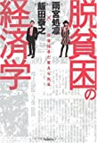脱貧困の経済学-日本はまだ変えられる