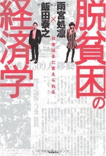 脱貧困の経済学-日本はまだ変えられるの詳細を見る