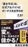 「「富士そば」は、なぜアルバイトにボーナスを出すのか (集英社新書)」販売ページヘ