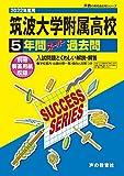 T 2筑波大学附属高等学校 2022年度用 5年間スーパー過去問 (声教の高校過去問シリーズ)