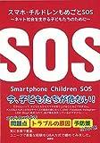 スマホ・チルドレン もめごとSOS: ネット社会を生きる子どもたちのために