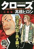 クローズ 天邪鬼 (AKITA TOP COMICS500)
