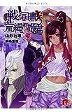 戦う司書と荒縄の姫君 BOOK6 (スーパーダッシュ文庫)