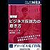 グロービスの実感するMBA2 ビジネス仮説力の磨き方 (ビヨンドブックス)