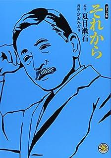 それから―コミック版 (MANGA BUNGOシリーズ)