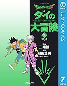 DRAGON QUEST―ダイの大冒険― 7 (ジャンプコミックスDIGITAL)