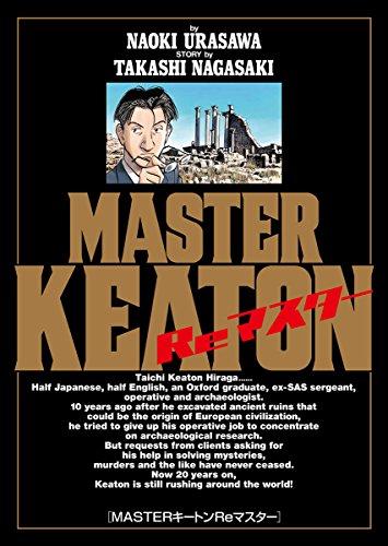 20年ぶりにキートンが復活!浦沢直樹「MASTERキートン Reマスター」
