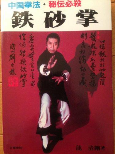 鉄砂掌―中国拳法・秘伝必殺 (1983年)