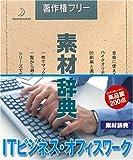 素材辞典 Vol.126 ITビジネス・オフィスワーク編