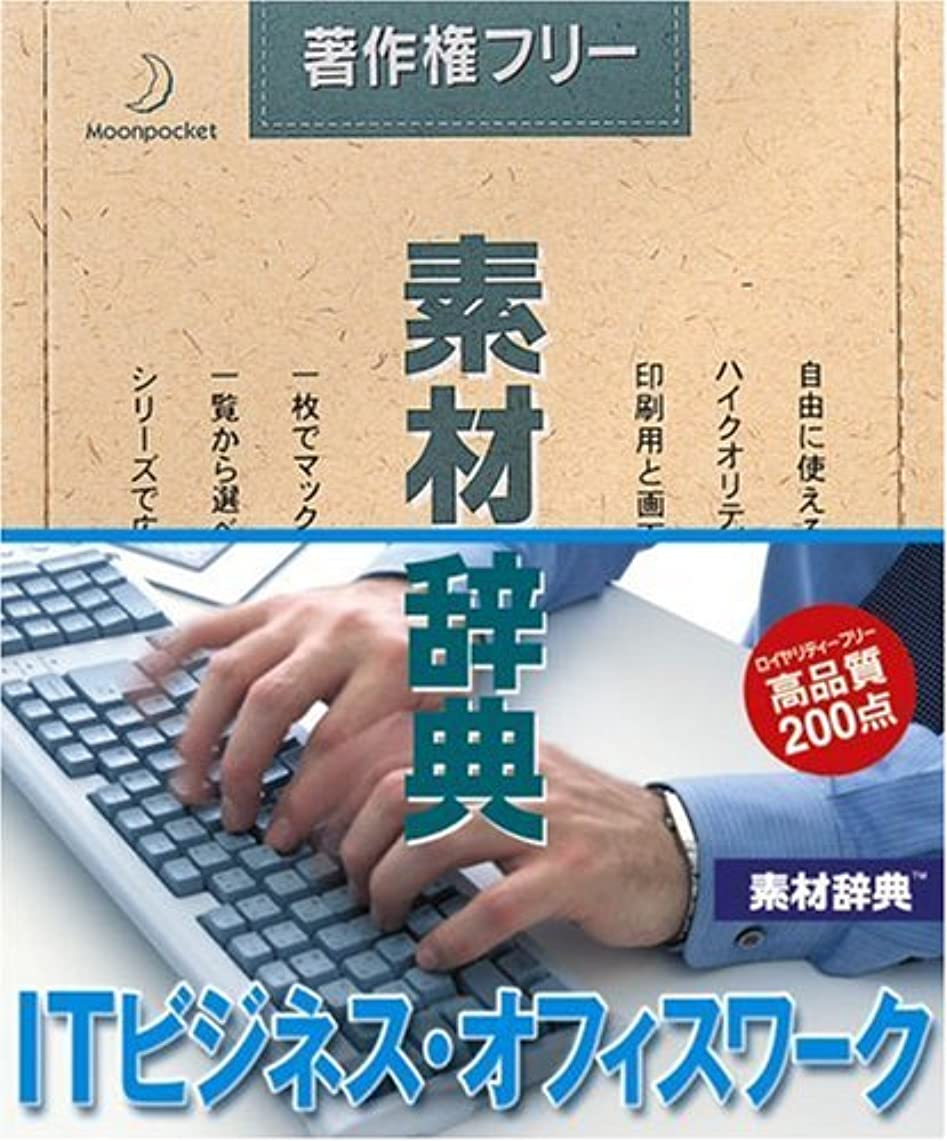 レルムメディカル象素材辞典 Vol.126 ITビジネス?オフィスワーク編