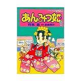 あんみつ姫 / 竹本 泉 のシリーズ情報を見る