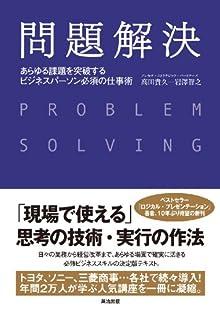 問題解決 ― あらゆる課題を突破する ビジネスパーソン必須の仕事術