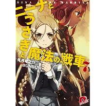 ニーナとうさぎと魔法の戦車 7 (集英社スーパーダッシュ文庫)