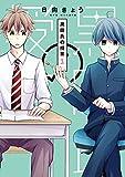 黒田氏の授業 / 日向 きょう のシリーズ情報を見る
