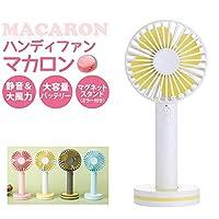 ハンディ扇風機 マルチファン マカロン 2000mAh PSE適合品 miwakura 美和蔵 最大11時間稼働 風力3段切替 ミラー付きマグネットスタンド ホワイト MHF-MC2000WH