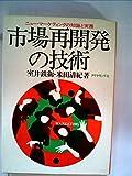 市場再開発の技術―ニュー・マーケティングの知識と実務 (1974年)