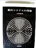 動的システムの理論 (1974年) (システムサイエンスシリーズ 編集委員:高橋秀俊,南雲仁一,伊理正夫)