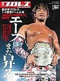 新日本プロレス1.4東京ドーム大会詳報号 (週刊プロレス 2019 年 1/22 号増刊)