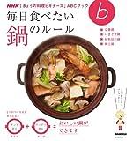 NHK「きょうの料理ビギナーズ」ABCブック 毎日食べたい 鍋のルール (生活実用シリーズ)