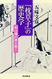 『枕草子』の歴史学 春は曙の謎を解く (朝日選書)