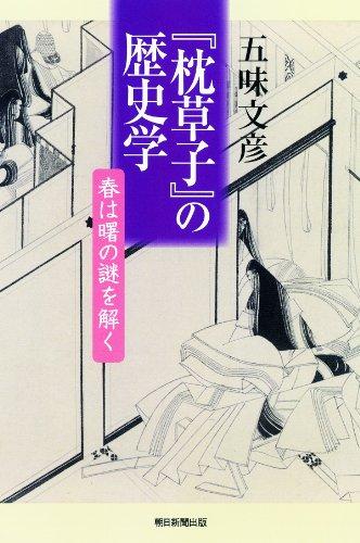 『枕草子』の歴史学 春は曙の謎を解く (朝日選書)の詳細を見る