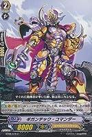 ギガンテック・コマンダー 【C】 BT06-079-C [カードファイト!!ヴァンガード] 《ブースター第6弾「極限突破」》