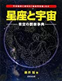 星座と宇宙 夜空の観察事典