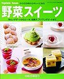 野菜スイーツ―からだの中からキレイになる 冷たいデザートからケーキ、和菓子、アジアンデザートま (レディブティックシリーズ no. 2579)